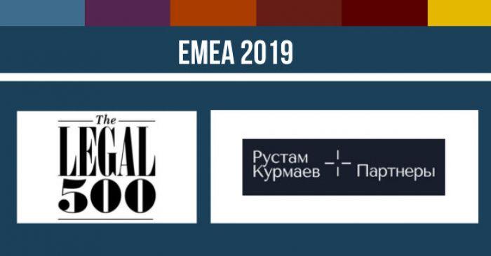The Legal 500 EMEA рекомендует «Рустам Курмаев и партнеры» в ключевых областях практики