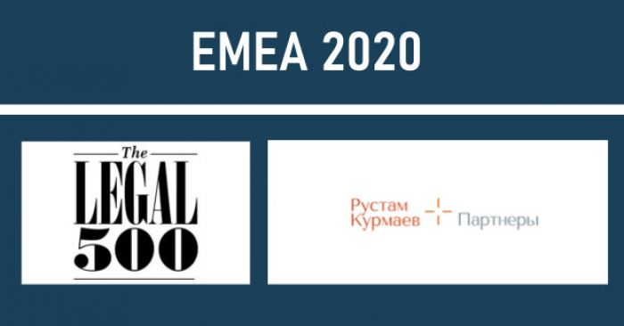 THE LEGAL 500 EMEA RECOMMENDS RUSTAM KURMAEV AND PARTNERS IN ALL KEY PRACTICE AREAS