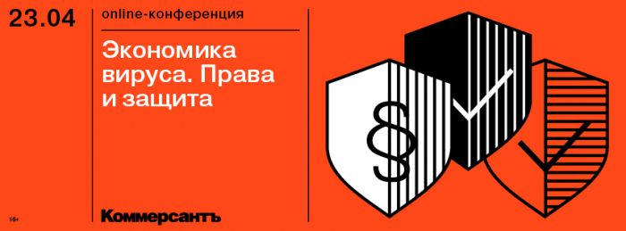 Virus economics. Defending one's rights. RKP supports online conference by Kommersant