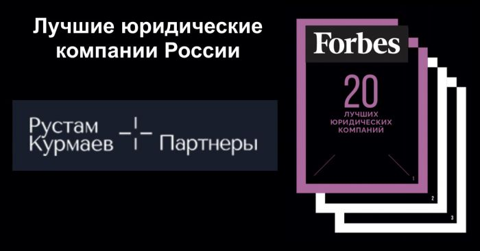 The Forbes Top 20 Law Firms special issue features RKP among Russia's leading law firms