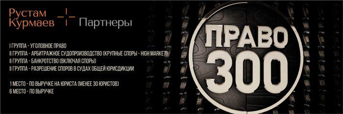 Фирма «Рустам Курмаев и партнеры» подтверждает свои ведущие позиции в сферах разрешения споров, уголовного права и банкротства согласно рейтингу Право.ру-300.