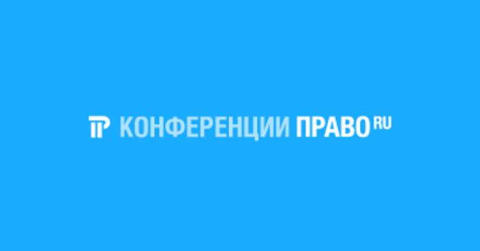Юридическая фирма «Рустам Курмаев и партнеры» и аналитический портал Право.RU приглашают посетить семинар «Уголовная ответственность бизнеса: как защитить себя и свою компанию в 2019 году».