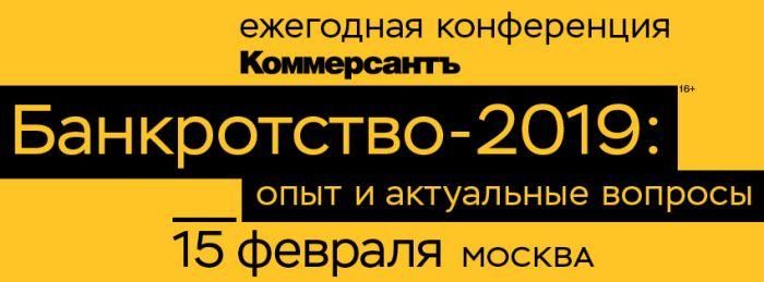 Олег Пермяков выступил на конференции ИД «КоммерсантЪ» «Банкротство-2019: опыт и актуальные вопросы».
