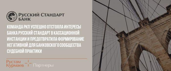 Команда РКП успешно отстояла интересы банка Русский стандарт в кассационной инстанции и предотвратила формирование негативной для банковского сообщества судебной практики