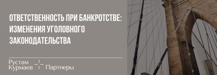 Recent Changes in Criminal Code: Liability in Bankruptcy Cases (in Russian)