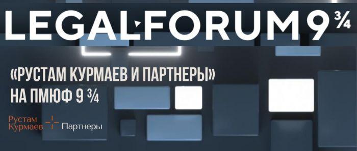 Rustam Kurmaev & Partners at St. Petersburg International Legal Forum 2021