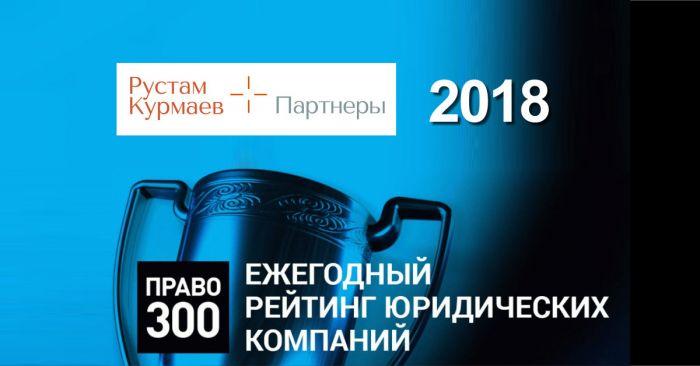Юридическая фирма «Рустам Курмаев и партнеры» отмечена ведущим национальным рейтингом Право.ru-300.