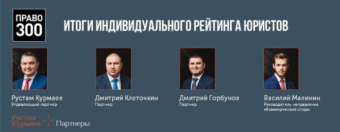 «Право.Ru – 300» рекомендует четырех специалистов «Рустам Курмаев и партнеры» в индивидуальном рейтинге юристов