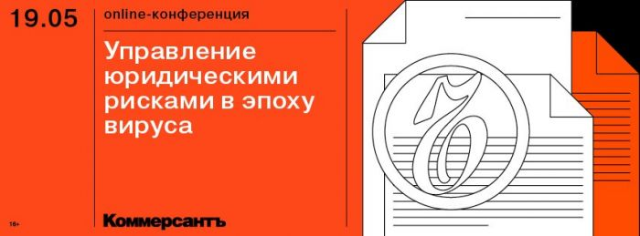 Risk management during the pandemic. RKP supports online conference by Kommersant