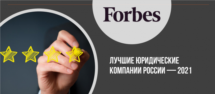 Rustam Kurmaev & Partners Ranked among TOP 10 Best Law Firms of Russia 2021 by Forbes