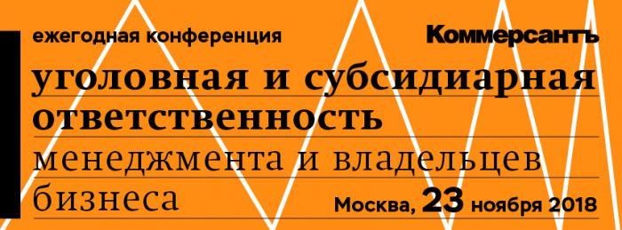 Дмитрий Клеточкин выступит на ежегодной конференции ИД «КоммерсантЪ» «Уголовная и субсидиарная ответственность менеджмента и владельцев бизнеса»