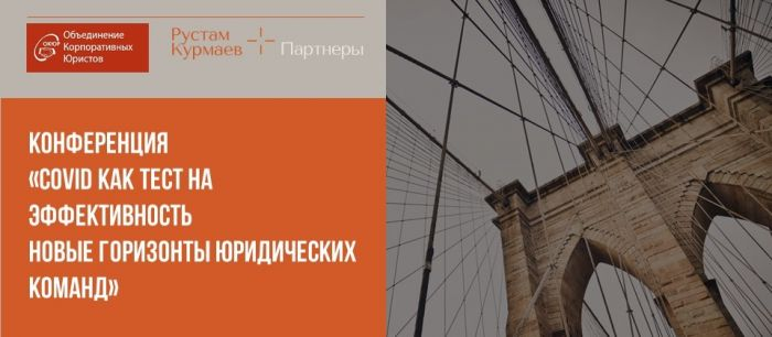 """RKP supports the conference """"COVID as Efficiency test for legal teams"""" organized by the Russian Corporate Counsel Association"""