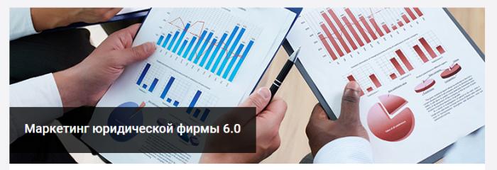 Юлия Смирнова выступила на конференции Право.RU «Маркетинг юридической фирмы»