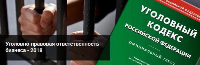 Дмитрий Горбунов выступил на конференции Право.RU «Уголовно-правовая ответственность бизнеса»