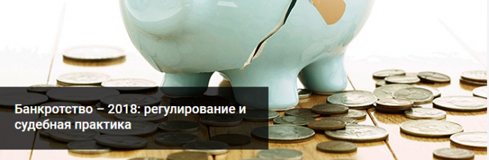 Дмитрий Клеточкин выступил на конференции Право.RU «Банкротство 2018: регулирование и судебная практика»