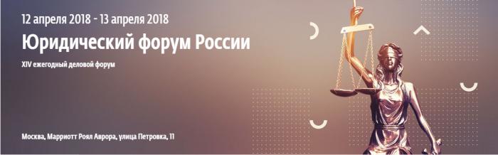 """XIV Юридический форум России состоялся при поддержке юридической фирмы """"Рустам Курмаев и партнеры"""""""